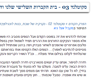 Screenshot of a website in Hebrew